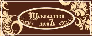 Шоколадный-дом