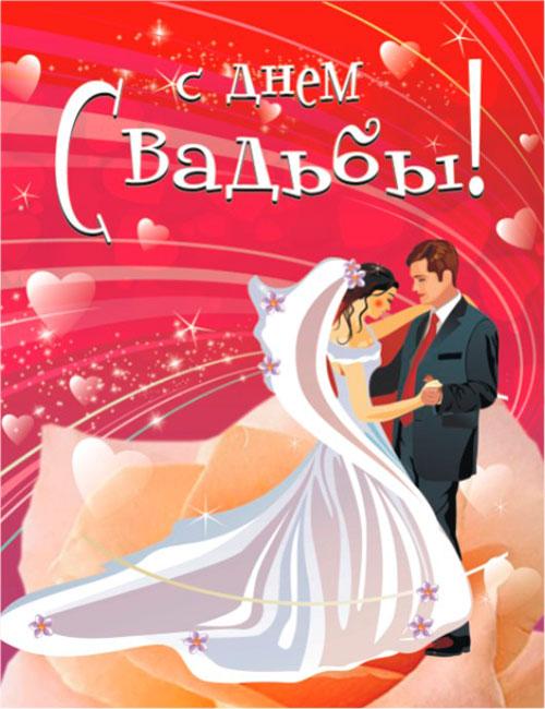 Открытка с днем 15 свадьбы