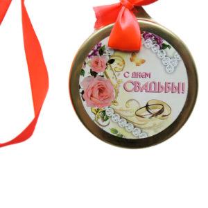 """Шоколадная медаль """"С Днем Свадьбы"""""""
