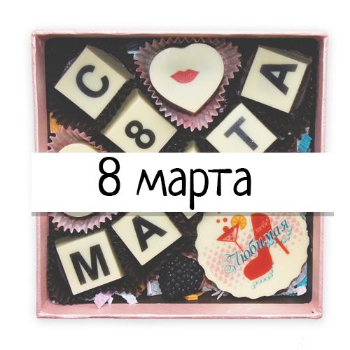 шоколадные подарки для женщин. подарки на 8 марта
