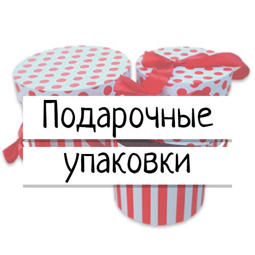 Подарочные коробки для ваших подарков любимым