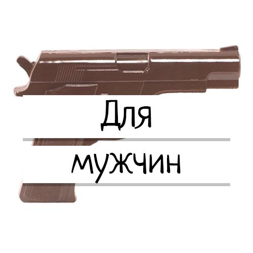 шоколадные подарки для мужчин