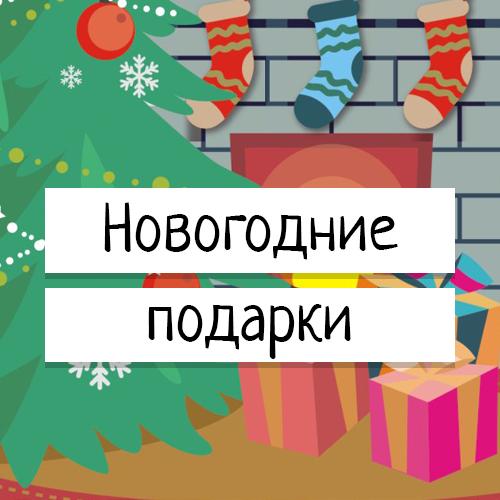 новогодние подарки из шоколада