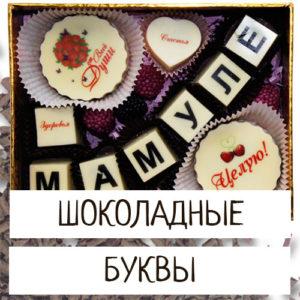 шоколадные-буквы2
