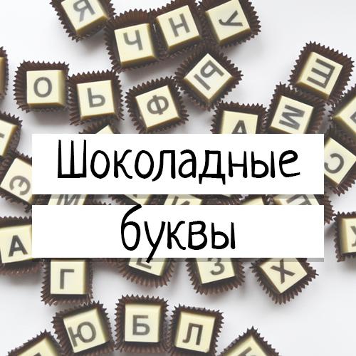 шоколадные буквы, конфеты буквы