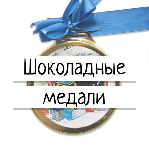 Шоколадные медали купить в Саратове