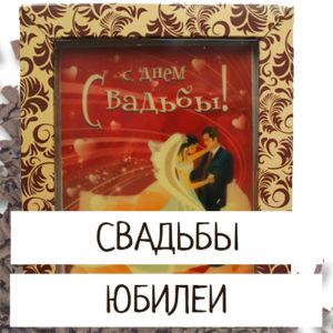 свадьбы-юбилеи2