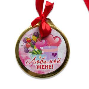 """Шоколадная медаль """"Любимой жене"""""""