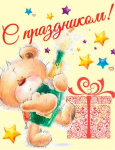 0019-Открытка-С-Праздником-Мишка