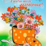 """ШОКОЛАДНАЯ ОТКРЫТКА """"ЛЮБИМОЙ МАМОЧКЕ"""""""