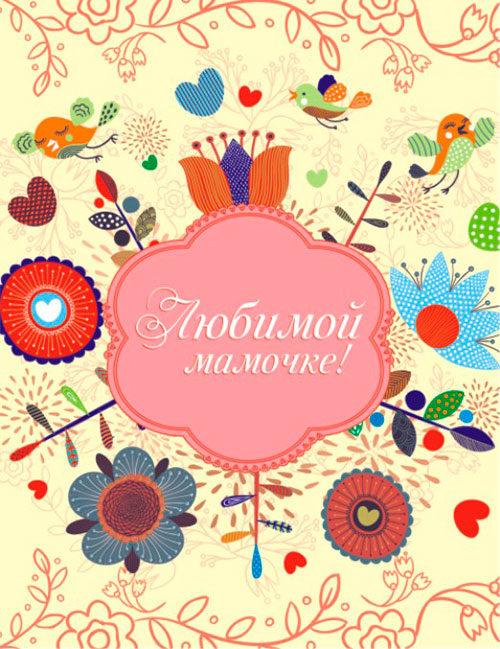 0022-Открытка--Любимой-Мамочке.-Весна