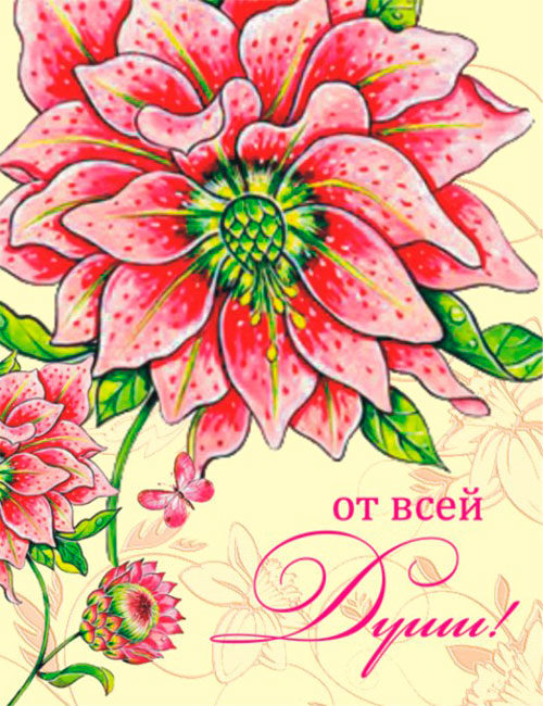 0026-Открытка-От-Всей-Души.-Красный-цветок