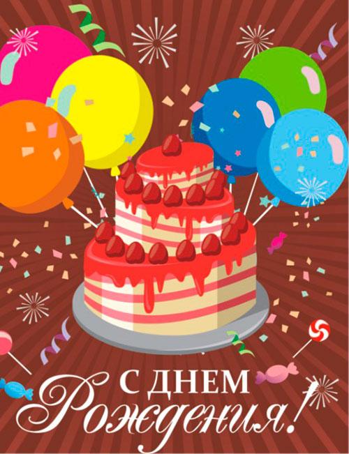 Открытки с днем рождения шоколад, юбилей
