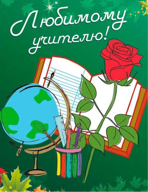 Красивые открытки любимому учителю, днем рождения лайнер