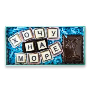 Шоколадное послание «Хочу на море»