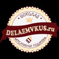 DELAEMVKUS.RU ШОКОЛАДНЫЕ ПОДАРКИ Логотип